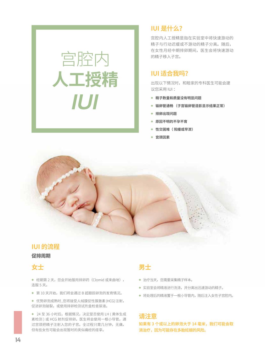 ivf_cn_20170814%e5%8d%95-141