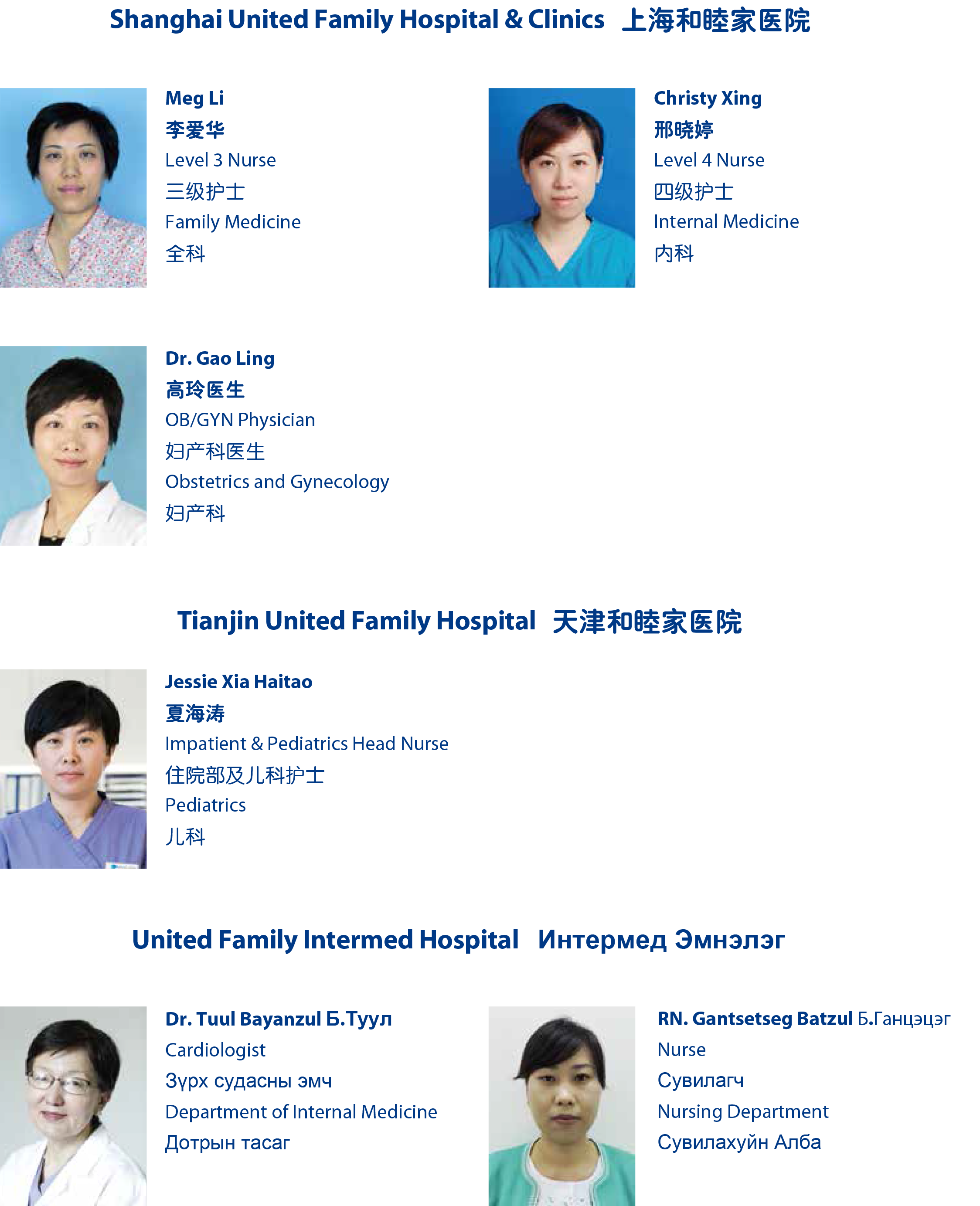 UFH_star-clinician-Q2-2016_20160825v3-3
